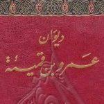 أفضل قصائد الشاعر الجاهلي عمرو بن قميئة