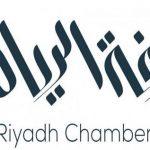 غرفة الرياض توفر 618 وظيفة بشركات القطاع الخاص
