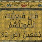 """تفسير قول الله """" فبعزتك لأغوينهم أجمعين إلا عبادك منهم المخلصين """""""