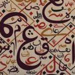 كلمات تستخدم يوميا اصولها ليست عربية