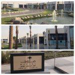 مجمع مروج الترفيهي بالكويت و أهم الأماكن السياحية به