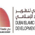 مركز دبي لتطوير الاقتصاد الإسلامي و أهم مبادراته