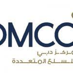 مركز دبي للسلع المتعددة و أهم المنتجات الخاصة به