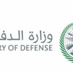 وظائف وزارة الدفاع إدارة المساحة العسكرية