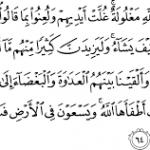 """تفسير قول الله """" وقالت اليهود يد الله مغلولة غلت أيديهم .. """""""