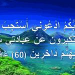 """تفسير الآية """" إن الذين يستكبرون عن عبادتي سيدخلون جهنم """""""