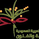 الأميرة الجوهرة بنت فيصل بن مساعد مديرة فنون الرياض