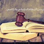الفرق بين نظام رئاسي ونظام برلماني