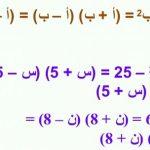 قانون الفرق بين مربعين في الرياضيات