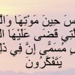 """تفسير """" الله يتوفى الأنفس حين موتها """""""