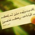 """تفسير الآية """" ثم إنكم يوم القيامة عند ربكم تختصمون """""""