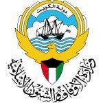 جائزة الامام لمواجهة التطرف بالكويت