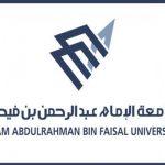 الدراسة في جامعة الامام عبد الرحمن بن فيصل بالدمام