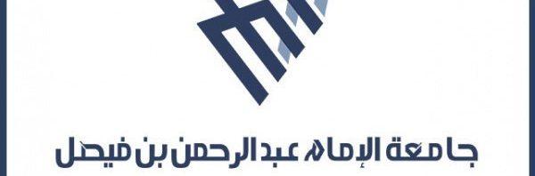 جامعه الامام عبد الرحمن بن فيصل