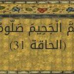 """تفسير قول الله تعالى """" خذوه فغلوه ثم الجحيم صلوه """""""