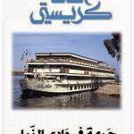 مقتطفات من رواية جريمة في وادي النيل لـ اجاثا كريستي
