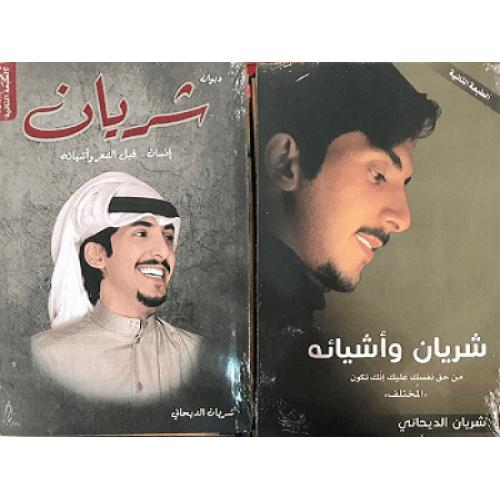 كتاب شريان الديحاني