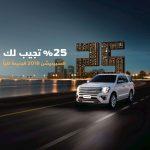 عرض تقسيط فورد اكسبدشن 2018 من الجزيرة للسيارات