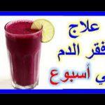 امكانية علاج فقر الدم الحاد في اسبوع