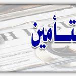 دليل أفضل شركات التأمين في جدة