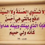 """تفسير الآية """" فإذا الذي بينك وبينه عداوة كأنه ولي حميم """" وسبب نزولها"""