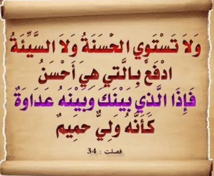 تفسير الآية فإذا الذي بينك وبينه عداوة كأنه ولي حميم وسبب نزولها المرسال