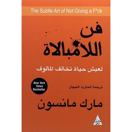كتاب كيف تعيش الحياة وتحبها