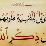 """تفسير الآية """" فويل للقاسية قلوبهم من ذكر الله """""""