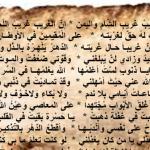 قصيدة ليس الغريب غريب الشام واليمن كاملة لـ زين العابدين