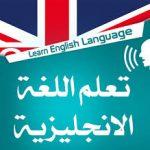 افضل كتب تعليم الإنجليزية من البداية إلى الاحتراف