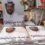 مؤلفات و كتب فهد عامر الأحمدي