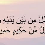 """تفسير الآية """" لا يأتيه الباطل من بين يديه ولا من خلفه """""""