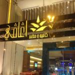 قصة نجاح عماد أزهر صاحب مطعم أغافي