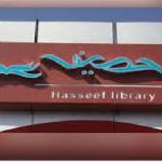مكتبة حصيف أول مكتبة نسائية بالمملكة