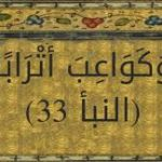 """تفسير قول الله تعالى """" وكواعب اترابا """""""
