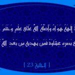 """تفسير الآية """" أفرأيت من اتخذ إلهه هواه وأضله الله على علم """""""