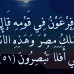 """تفسير الآية """" أليس لي ملك مصر وهذه الأنهار تجري من تحتي """""""