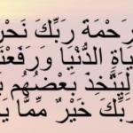 """سبب نزول الآية """" أهم يقسمون رحمة ربك """""""
