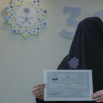 قصة نجاح جميلة الأ طرم أول محامية بالقصيم