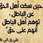 أجمل الأبيات الشعرية للإمام علي بن أبي طالب
