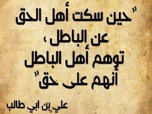 أجمل الأبيات الشعرية للإمام علي بن أبي طالب المرسال