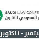 كيفية التسجيل في المؤتمر السعودي للقانون 2018