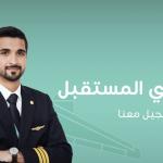 فتح باب التقديم في برنامج طياري المستقبل للسعوديات