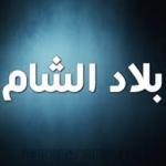 سبب تسمية بلاد الشام بهذا الاسم