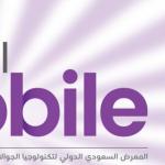 فعاليات معرض سعودي موبايل شو 2018