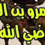 قصة عمرو بن العاص مع وردان الخادم