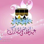 سبب تسمية عيد الاضحى بالعيد الكبير