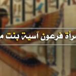 قصة أسيا بنت مزاحم زوجة فرعون