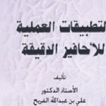 السيرة الذاتية للأستاذ الدكتور علي عبد الله الفريح