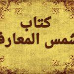 15 حقيقة تلخص كتاب شمس المعارف الكبرى